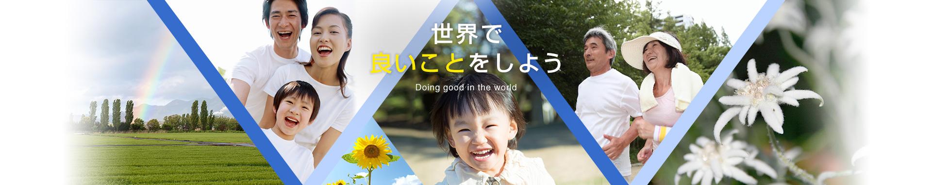 世界で良いことをしよう Doing good in the world