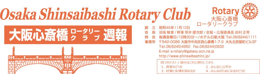 大阪心斎橋ロータリークラブ週報